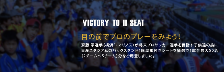 victory-seat-11